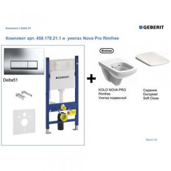 GEBERIT DUOFIX комплект инсталляция 4в1 458.178.21.1+унитаз Kolo Nova Pro Rimfree