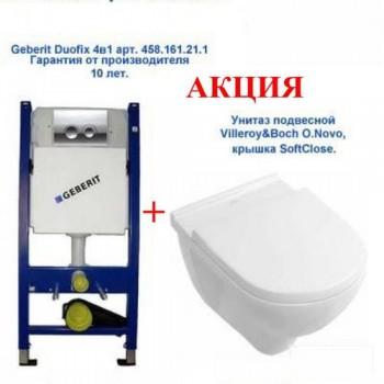 GEBERIT DUOFIX комплект инсталляция 4в1 458.121.21.1+унитаз Villeroy&Bosch O.Novo 5660HR01